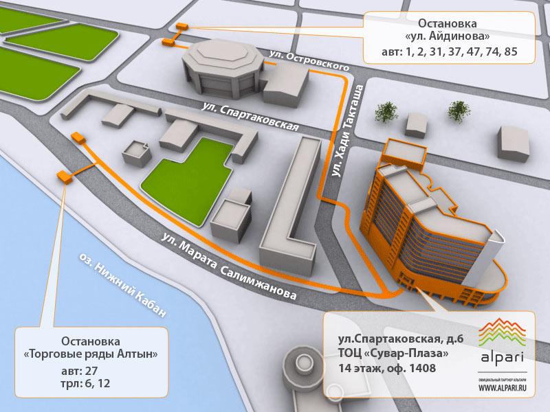 Альпари Казань