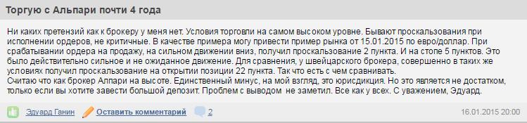 Альпари форекс отзывы 2015 российский форекс регулятор