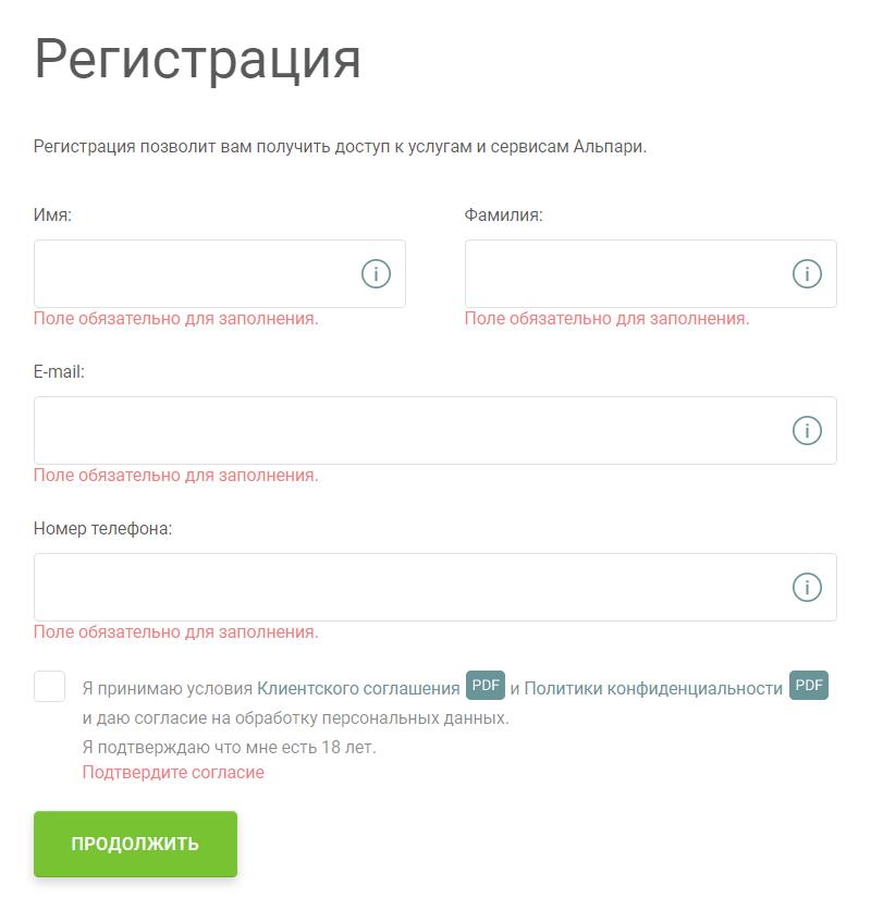 Регистрация на сайте Альпари