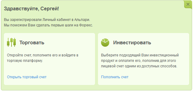 Завершение регистрации на Альпари